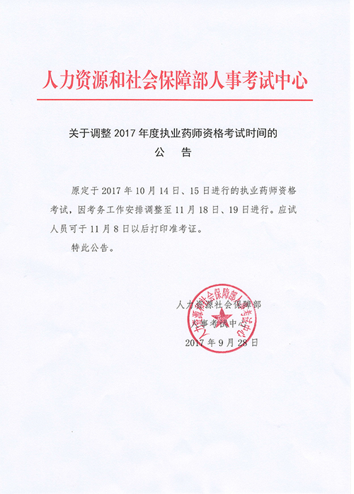 中国人事考试网关于2017年执业药师考试时间推迟的公告