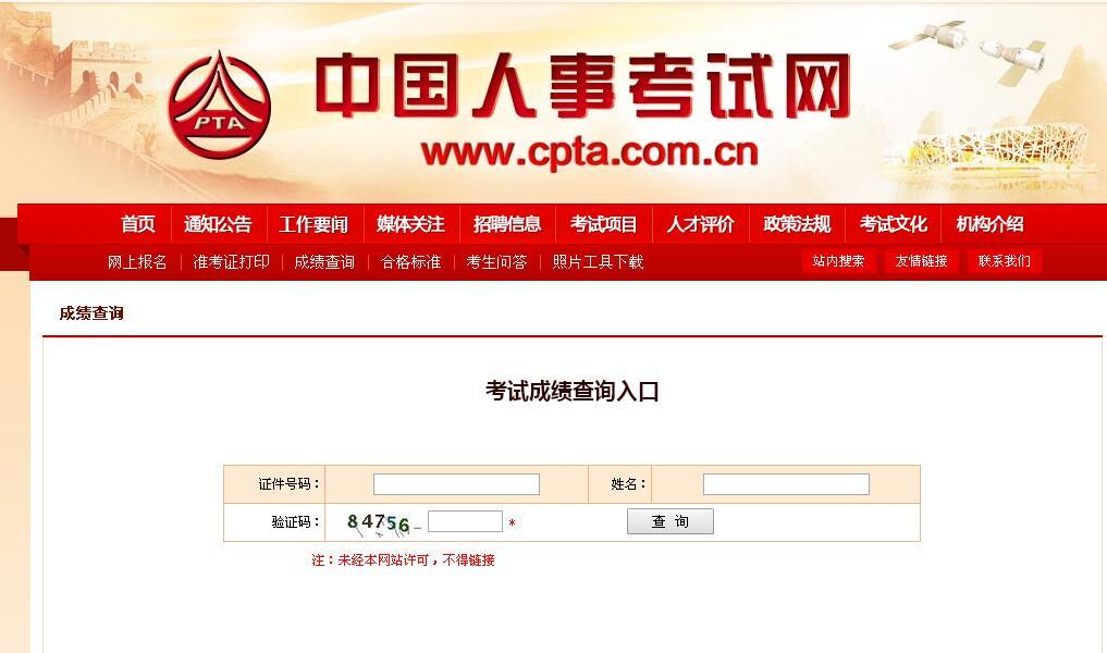 2016中国人事考试网成绩查询入口