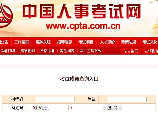 2017年执业药师成绩查询官网:中国人事考试网
