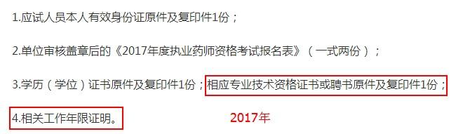 2017年山东省执业药师现场报名审核材料