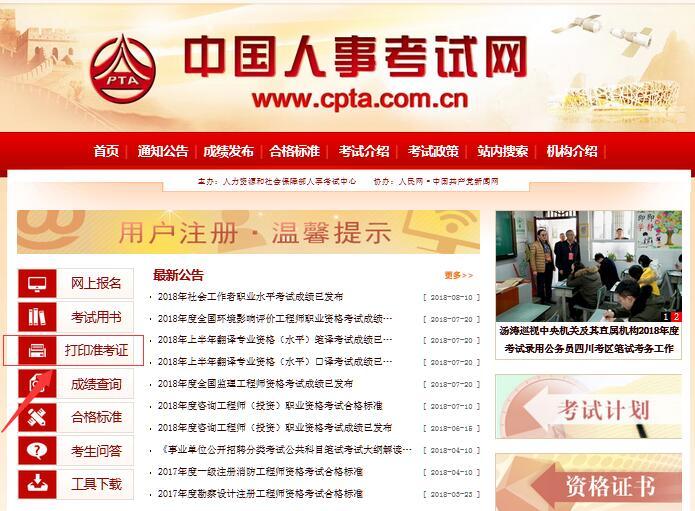 中国人事考试网2018年执业药师准考证打印入口