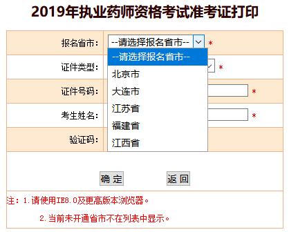 2019年执业药师准考证打印入口.png