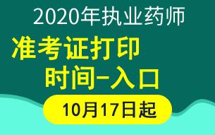 2020年全国执业药师准考证打印时间汇总