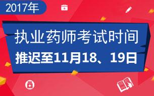 2017年执业药师千赢国际手机版下载时间推迟至11月18、19日