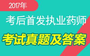 2017年执业药师千赢国际娱乐老虎机及答案(各科目)