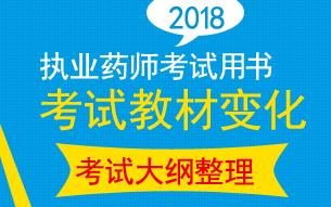 2018年执业药师千赢国际手机版下载用书已公布
