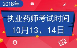2018年执业药师千赢国际手机版下载时间10月13、14日