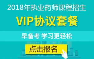 中华千赢国际手机版下载网2018年执业药师课程全新上线