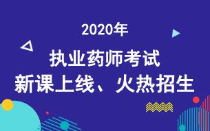 2020年执业药师新课上线,助你轻松拿分!