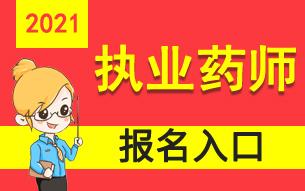 中国人事考试网2021年执业药师考试报名入口