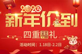 执业药师新年四重优惠上线,课程、题库8.8折!