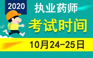 2020年执业药师考试时间10月24、25日