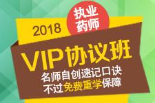 2018执业药师VIP通关班