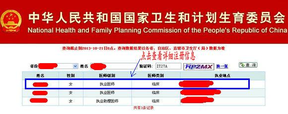 中华人民共和国卫生部执业医师注册查询入口