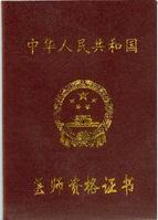 中医执业助理医师注册图片