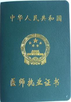 中医执业助理医师考试条件图片