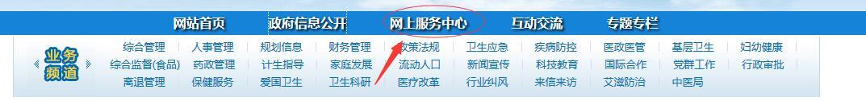 河南省医师执业注册信息查询流程