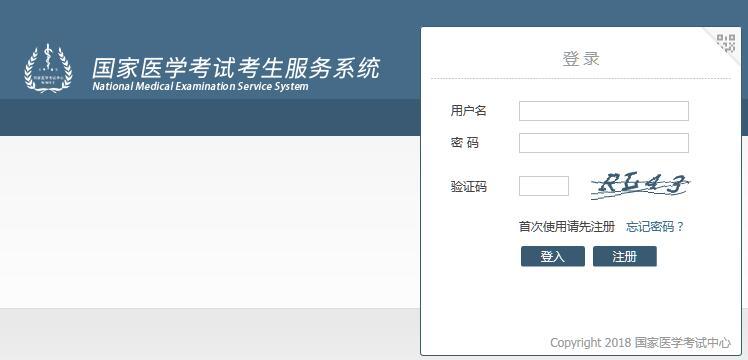 国家医学考试网2018年执业医师实践技能成绩查询入口