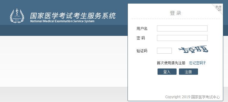 国家医学考试网2019执业医师准考证打印入口