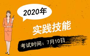 2020年执业医师实践技能考试7月10日开始举行