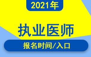2021年全国执业医师报名时间及入口