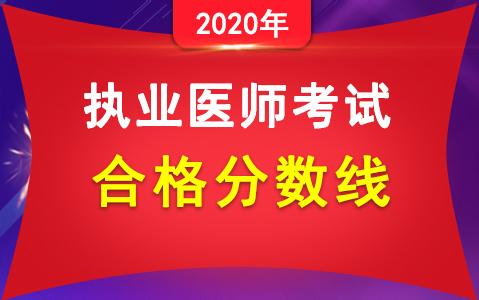 2020年执业医师考试医学综合考试分数线