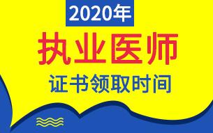 2020年医师资格证书领取时间