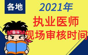 全国2021年执业医师考试现场审核时间