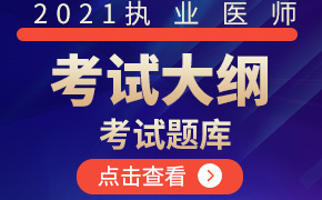 2021年执业医师考试大纲已公布!!