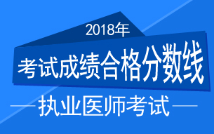 国家医学考试网2018年执业医师分数线公布时间