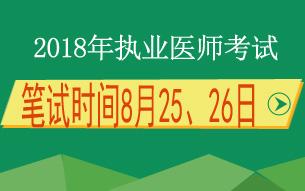 2018执业医师医学综合笔试时间8月25、26日