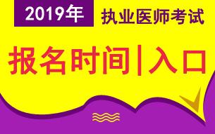 2019年执业医师betway787必威体育betwayAPP下载时间即日起至1月28日