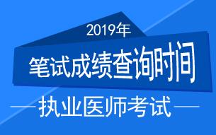 2019年全国执业医师综合笔试成绩查询时间公布