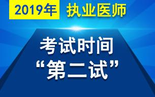 """国家卫健委公布2019年执业医师""""一年两试""""试点文件"""