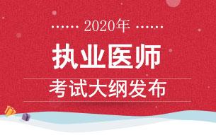 2020年执业医师考试大纲公布