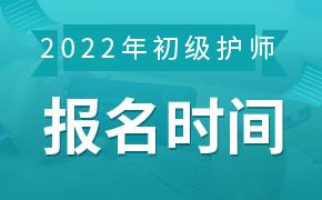 2022年初级护师考试报名时间