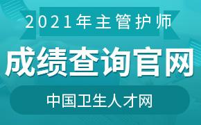 中国卫生人才网2021年主管护师成绩查询入口