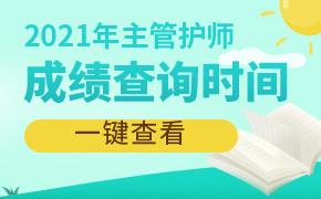 2021年主管护师考试成绩查询时间