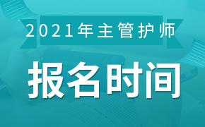 2022年主管护师考试报名时间