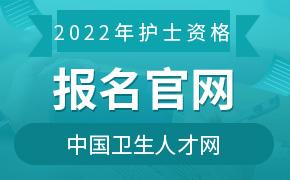 中国卫生人才网2022年护士资格证考试报名入口