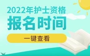 2022年护士资格证考试报名时间