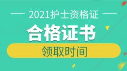 2021年护士执业资格考试证书领取时间