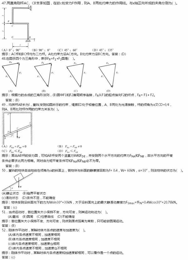 2011年岩土工程师理论力学真题答案图片版1