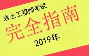 2019年注册岩土工程师报考指南汇总