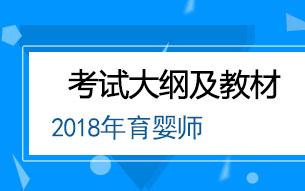 2017育婴师(四级)千赢国际手机版下载培训大纲:第一章