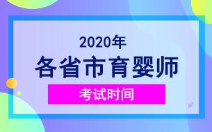 2020年全国育婴师考试时间汇总