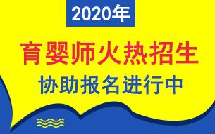 2020年育婴师考试协助报名时间及地区