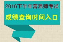 2016下半年公共营养师成绩查询时间|入口专题