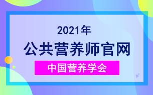 公共营养师网址:中国营养学会官网
