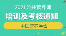 中国营养学会组织公共营养师培训及考核工作的通知